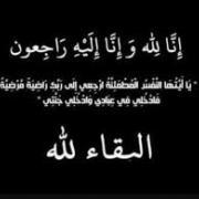 تعزية في وفاة أخت الزميل الأستاذ  عبد الرحمان بن عبيد